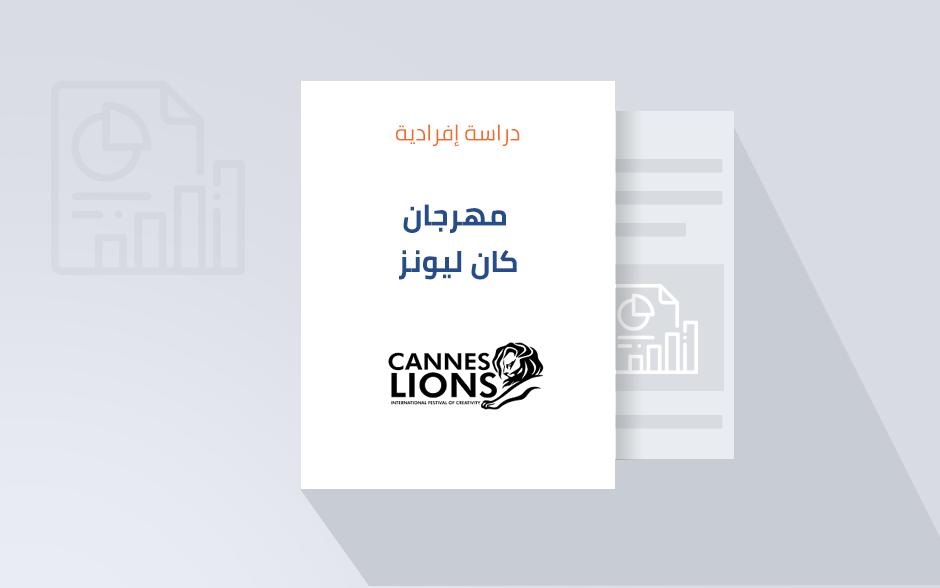 Cannes Lions Case Study-2
