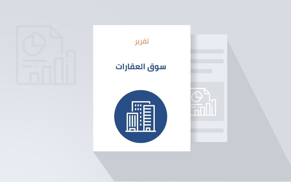 Real Estate In  The MENA Region-2