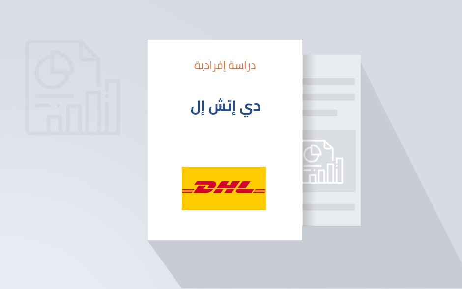 THE DHL  Case Study