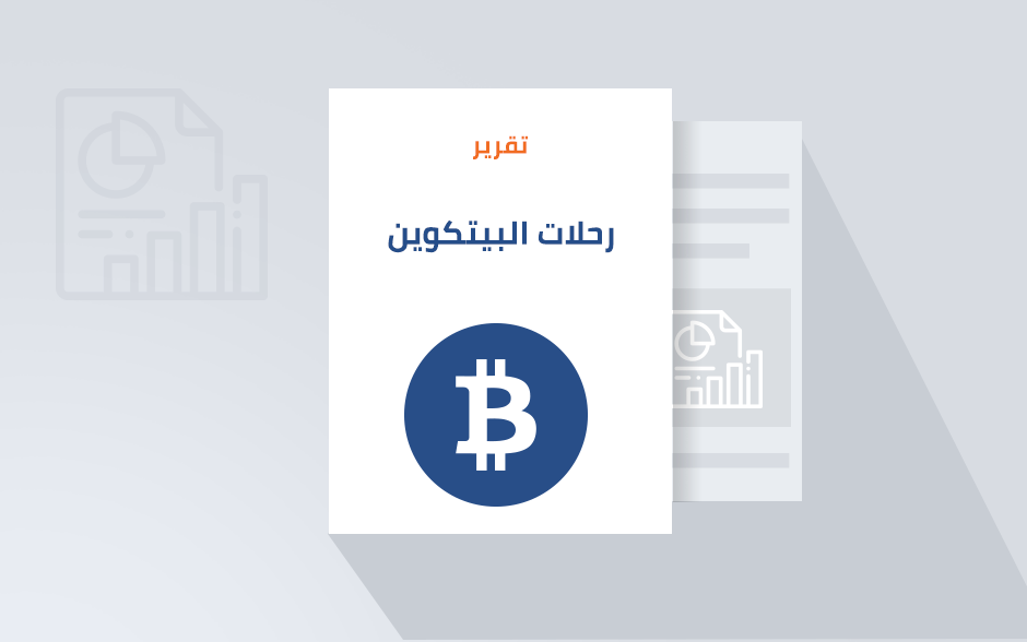 The Bitcoin Journey in MENA-2